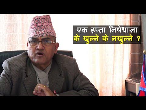 काठमाडौंका सिडिओ भन्छन्- पासको व्यवस्था छैन, निषेधाज्ञा नमान्नेलाई कारबाही हुन्छ
