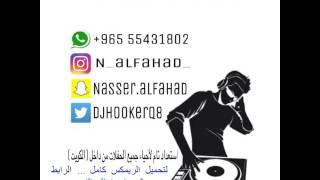 تحميل اغاني محمد الشحي - ضايع طريقي - [DJ HOOKER EDIT] MP3