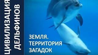 Цивилизация дельфинов | Земля. Территория загадок  2015