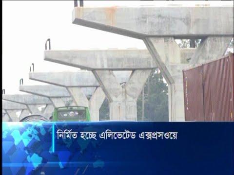 চট্টগ্রামে ৩,২৫০ কোটি টাকা ব্যায়ে নির্মিত হচ্ছে এলিভেটেড এক্সপ্রেসওয়ে | ETV News