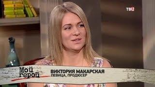 Виктория Макарская. Мой герой
