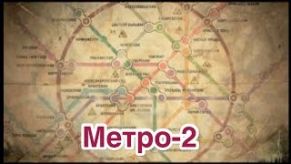 Метро-2 или Д-6/Секретное метро Москвы
