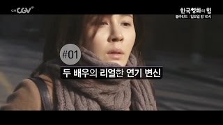 한국영화의 힘 [블라인드] 일요일 밤 10시 채널CGV