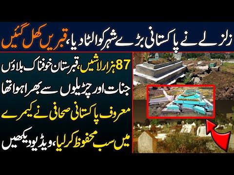 پاکستانی شہر میں ستاسی ہزار مردے ،جن بھوت ،پورا شہر کھل گیا.پورا شہر کھل :ویڈیو دیکھیں