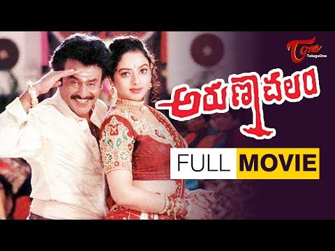 Arunachalam Telugu Full Length Movie | Rajnikanth, Soundarya, Rambha