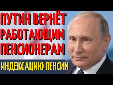 Путин вернёт работающим пенсионерам индексацию пенсии.