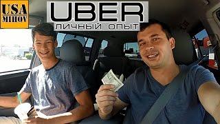 Работа в Убер в США. Таксист Убер. Личный Опыт 2 Дня. 10 Заказов Без Напряга