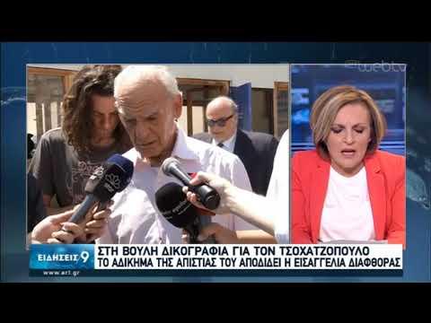 Siemens: Στη βουλή η δικογραφία για τον Άκη Τσοχατζόπουλο | 20/01/20 | ΕΡΤ