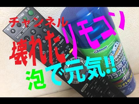 壊れたTVリモコンは、激泡で一発快調w(゚o゚)w!リモコンの治し方 どこで使うの激泡? How to fix Remote controller with sc Johnson Gekiawa!