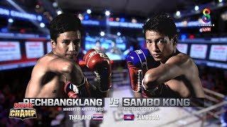 Muay Thai Super Champ | คู่ที่5 เดชบางขลัง หมูปิ้งอร่อยจุงเบย VS แซมโบ ก้อง  | 29/09/62
