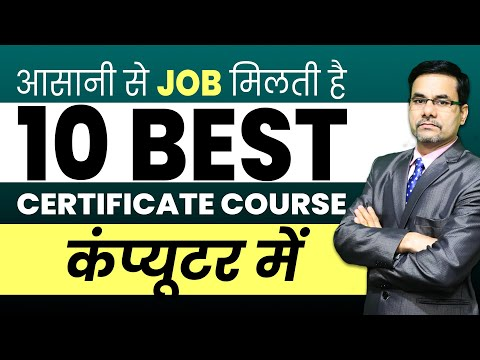 10 BEST CERTIFICATE COURSE IN COMPUTER FOR JOBS | COMPUTER OPERATOR | DATA ENTRY, Online Course