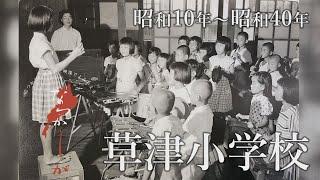 1935~1965年 草津小学校【なつかしが】