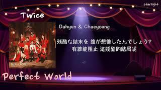 [中日歌詞/繁中字認聲] TWICE (트와이스/トゥワイス) - Perfect World