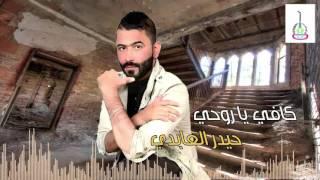 """اغاني حصرية حيدر العابدي """" كافي ياروحي"""" - #Haider Al Abedi تحميل MP3"""