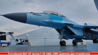 Российский МиГ-35 против F-35 США: СМИ сравнили два истребителя ✔ Новости Express News