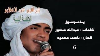 تحميل اغاني الجلسة الليبية المطرب ابراهيم عبدالعظيم في بالله يانرسول 2008 MP3