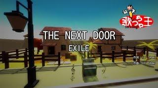 【カラオケ】THE NEXT DOOR/EXILE