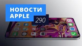 Новости Apple, 290 выпуск: iPhone 11 в стиле iPhone 5 и новый iPod Touch!