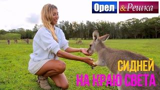 Орел и решка. На краю света - Австралия | Сидней