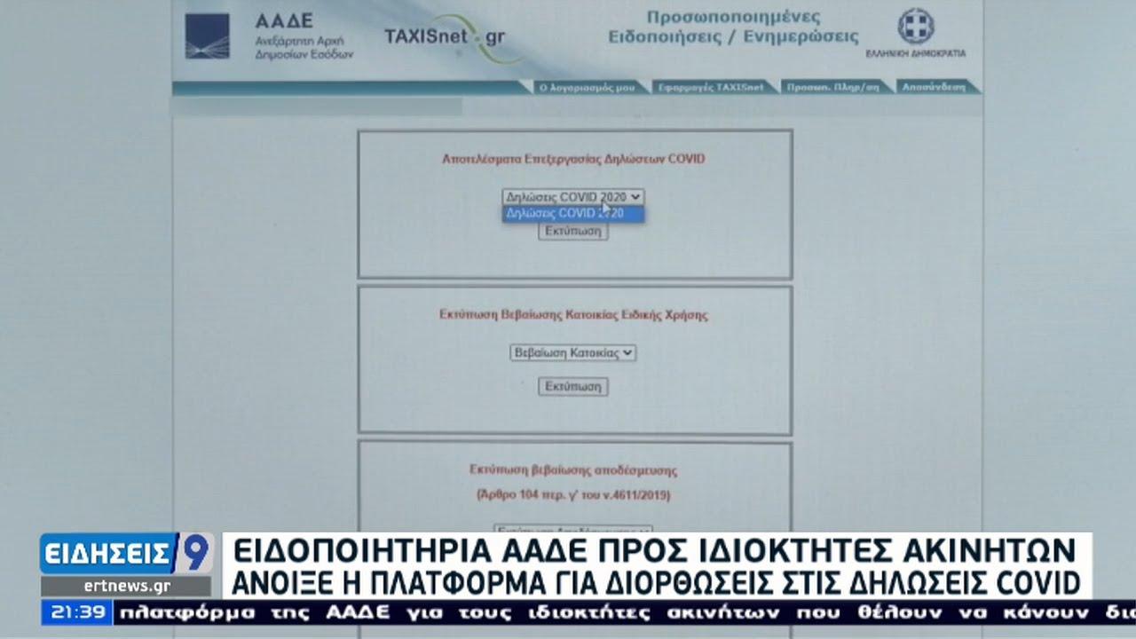 Ενοίκια: Άνοιξε η πλατφόρμα για διορθώσεις στις δηλώσεις Covid | 19/03/2021 | ΕΡΤ