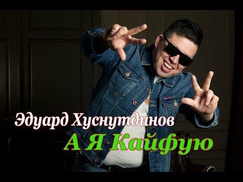 Эдуард Хуснутдинов - А Я Кайфую