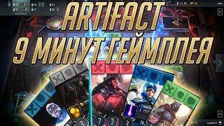 Artifact: Видео Игры (9 Минут Геймплея)