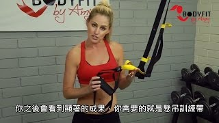 5個針對臀腿的TRX訓練動作 (中文字幕) by Fitting Room TW