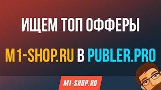Ищем топ офферы M1-shop.ru в Publer.pro