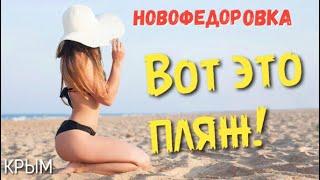 Почему нельзя сделать такие пляжи по всему Крыму? Новофедоровка