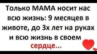 Мама. Песня про маму. Мама не злись. Подростковые песни. Хиты про маму 2017.