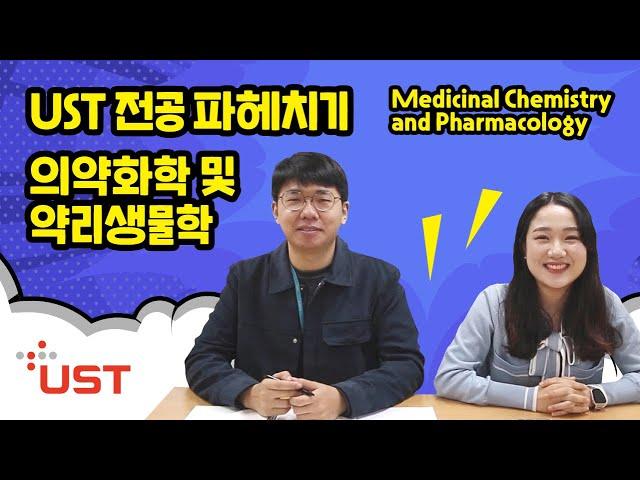 의약화학 및 약리생물학 전공에 대한 모든 것!