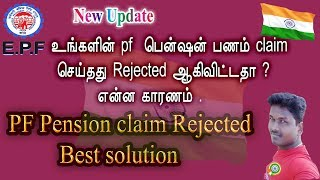 PF Account pension claim Rejected what is reason for rejected and solution Tech and Technics