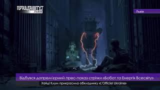 Відбувся допрем'єрний прес-показ стрічки «Бобот та Енергія Всесвіту»