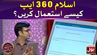 Islam 360 Application   Quran 360 Application   Hadees Application   How to Use Islam 360 App