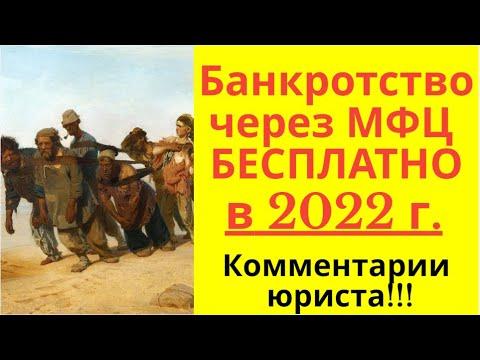 Банкротство физического лица через МФЦ в 2021 году