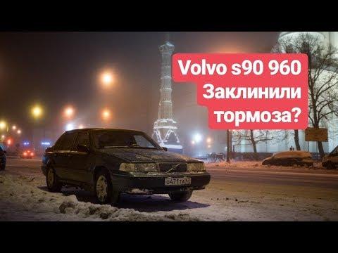 Фото к видео: VOLVO S90 (Volvo 960) 98 года. Как поменять тормозные диски, колодки и воздушный фильтр двигателя