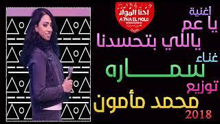 تحميل اغاني اغنية ياعم ياللى بتحسدنا غناء سماره توزيع محمد مأمون 2018 MP3