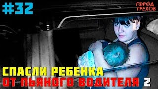 Город Грехов 32 - Спасли ребенка от пьяного водителя # 2