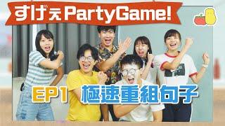 【薯茄PartyGame  🎉EP1】極速重組句子-考反應!輸咗要食cream?!🎂|Pomato 小薯茄