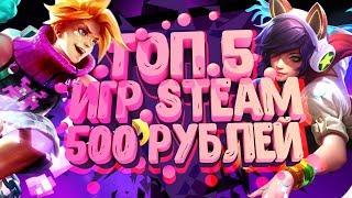 👾ТОП 5 ИГР В Steam ЗА 500 РУБЛЕЙ!!!👾
