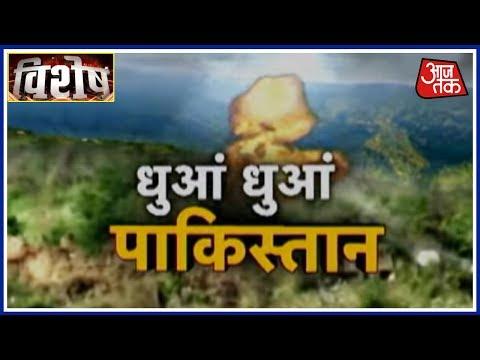 Vishesh: Indian Army Blasts Pakistan Border Posts