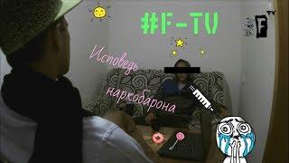 #F-TV. Берём интервью у наркодилера. FixPlay TV