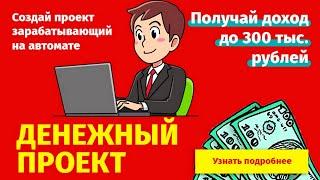 Как заработать деньги в интернете Пассивный доход