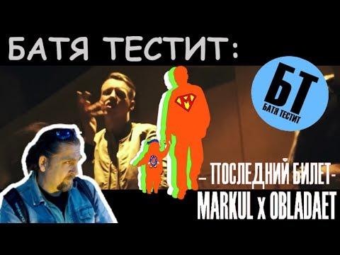 "Батя смотрит ""MARKUL & OBLADAET – ПОСЛЕДНИЙ БИЛЕТ""   Реакция Бати"