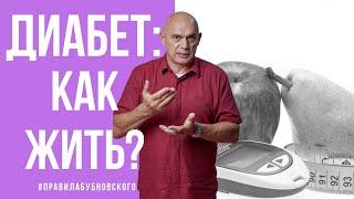 Профилактика диабета - рекомендации доктора Бубновского,  упражнения при диабете