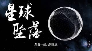 Planet Falling  - Rap of China