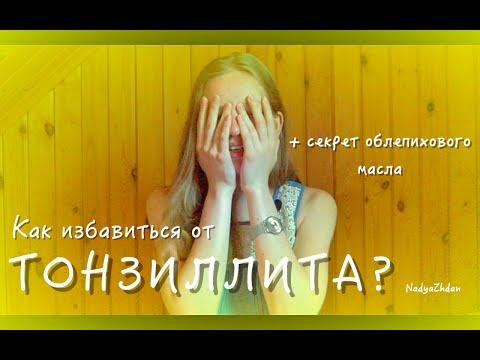 КАК ВЫЛЕЧИТЬ ТОНЗИЛЛИТ ? + секрет облепихового масла