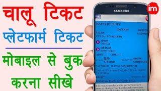 Book Unreserved & Platform Ticket Online in Hindi - चालू ट्रैन टिकट और प्लेटफार्म टिकट बुक करना सीखे - Download this Video in MP3, M4A, WEBM, MP4, 3GP