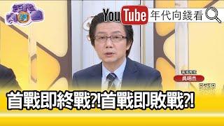 精彩片段》吳明杰:導致北京政權直接垮台...【年代向錢看】20200811