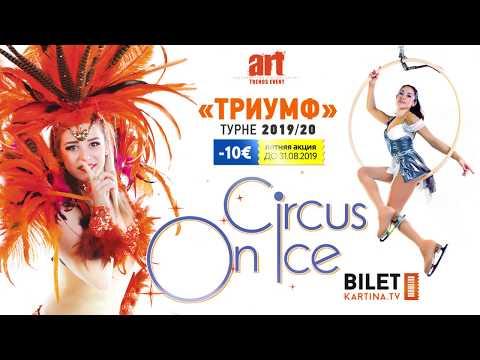 Цирк на льду «Триумф» в Германии. Турне 2019/20